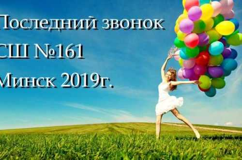 Последний звонок Минск СШ№161