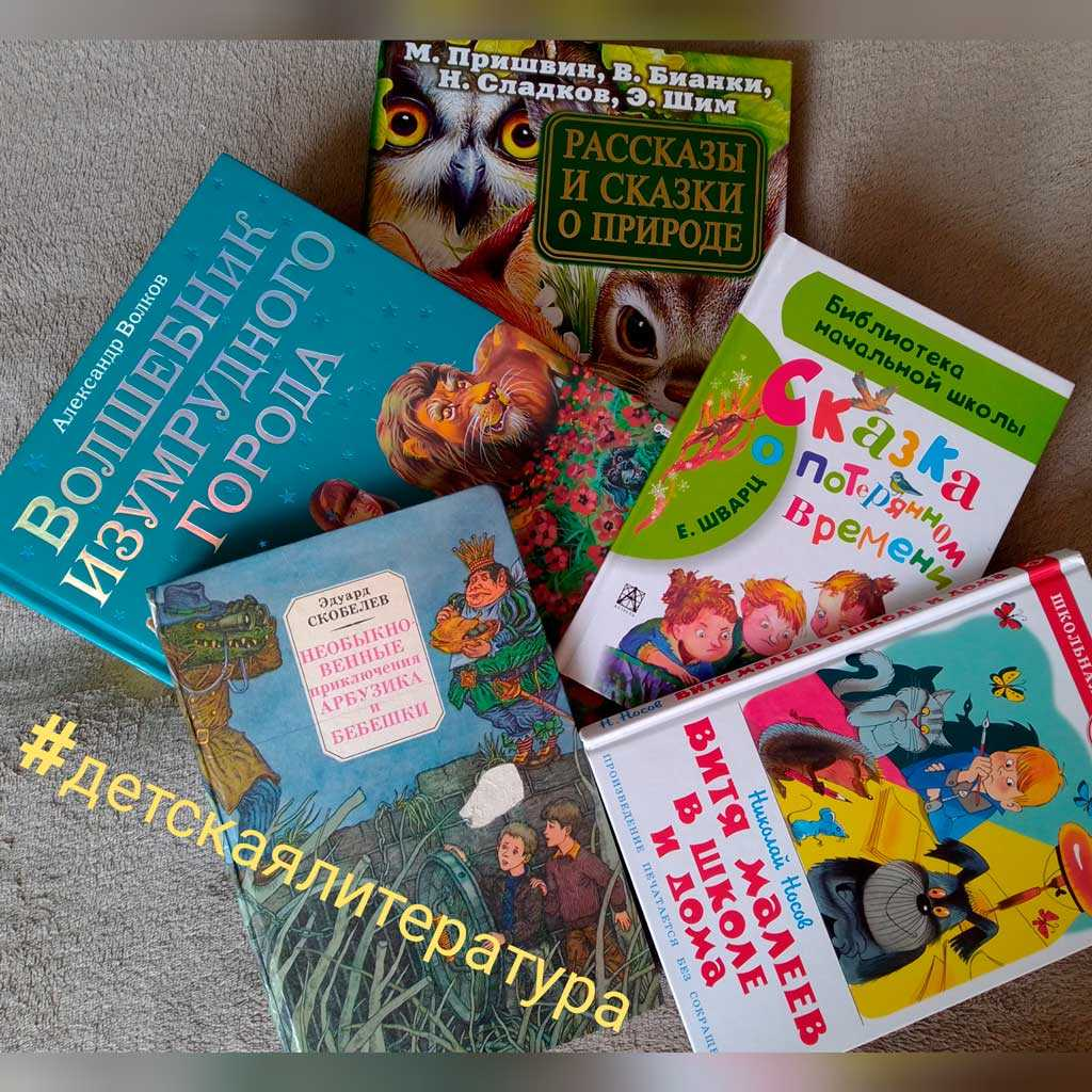 Что читать детям на самоизоляции