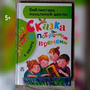 Евгений Шварц. Сказка о потерянном времени.