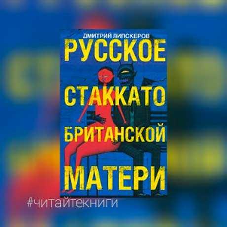 Книга «Русское стаккато - британской матери» Дмитрий Липскеров